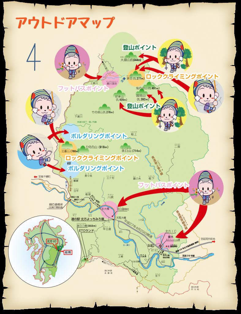 北方アウトドアマップ